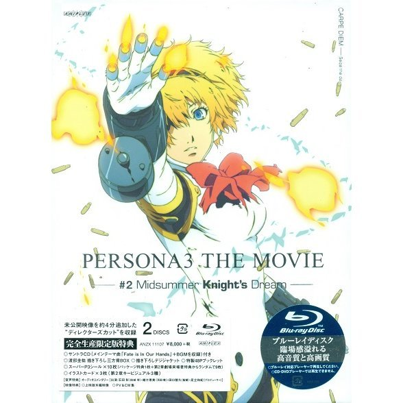 Persona 3 The Movie No. 2 Midsummer Knight's Dream [Blu-ray+CD Limited Edition]