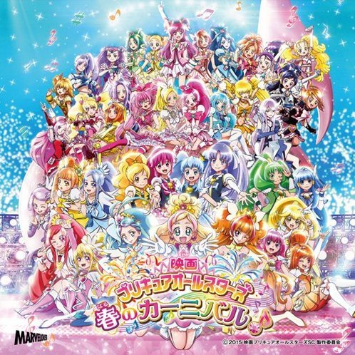 Pretty Cure All Stars - Spring Carnival Main Theme Single