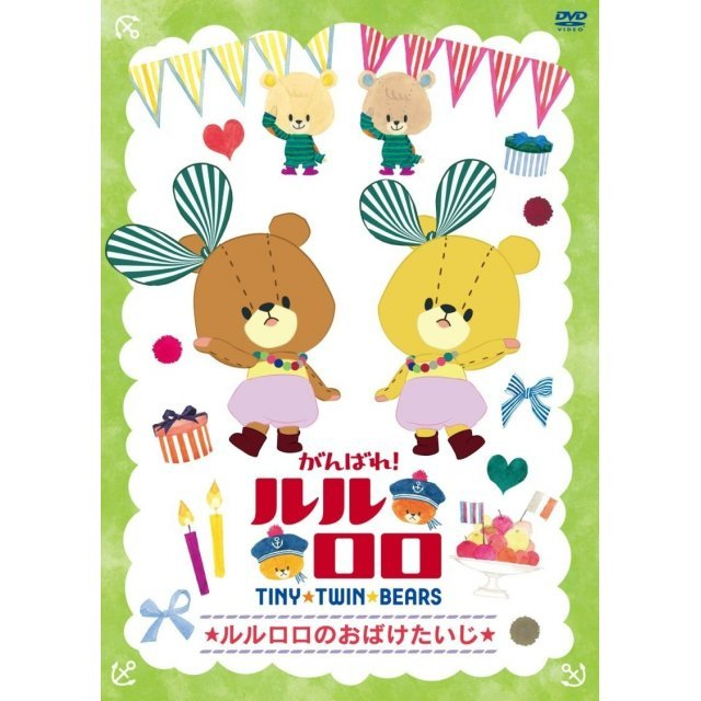 Tiny Twin Bears: Lulu And Lolo - Lulu And Lolo No Obake Taiji