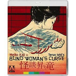 Blind Woman's Curse [Blu-ray+DVD]