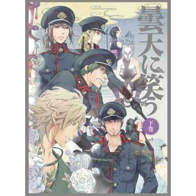Denten Ni Warau Part 2 Of 2 Blu-ray Box [2Blu-ray+CD]