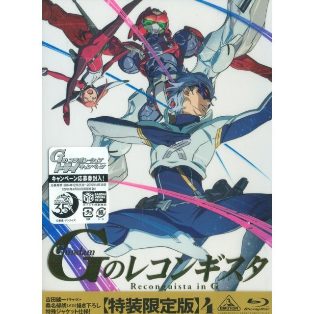 Gundam Reconguista In G Vol.4 [Limited Edition]