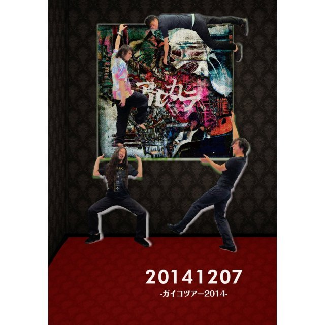 20141207 - Gaikotsua 2014 [DVD+CD Limited Edition]