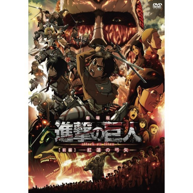 Attack On Titan Part 1 - Guren No Yumiya