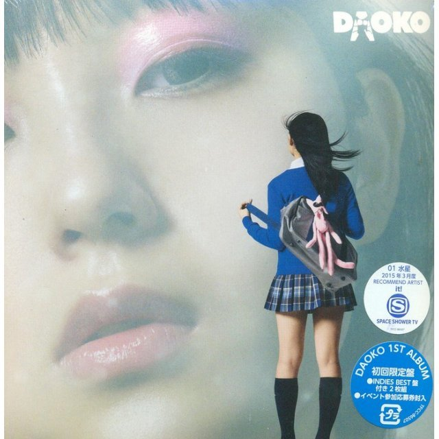Daoko [Limited Edition]