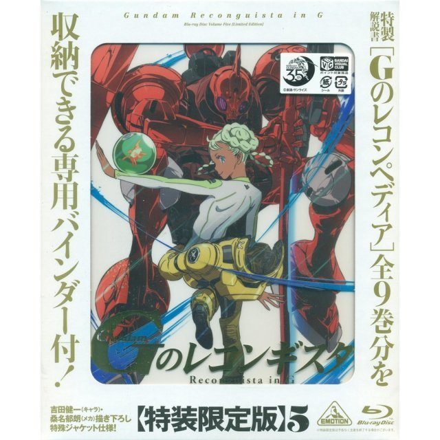 Gundam Reconguista In G Vol.5 [Limited Edition]