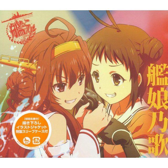 Kanmusu No Uta Vol.1 (Kantai Collection - Kan Colle Character Song)
