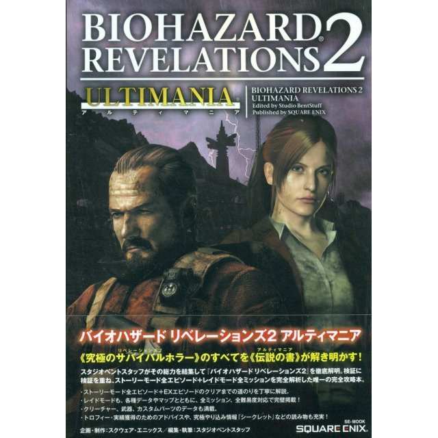 BioHazard: Revelations 2 Ultimania