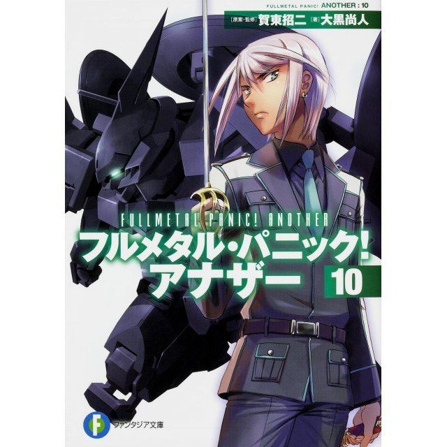 Full Metal Panic! Another 10
