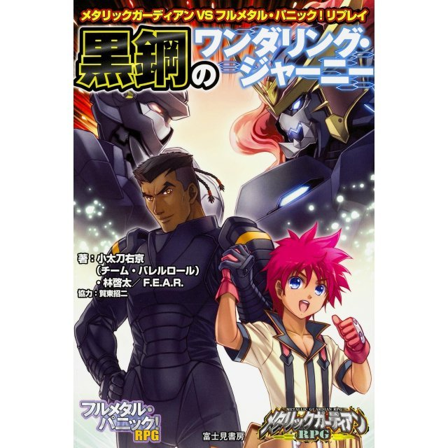 Metallic Guardian VS Full Metal Panic! Replay Kurogane no Wandering Journey