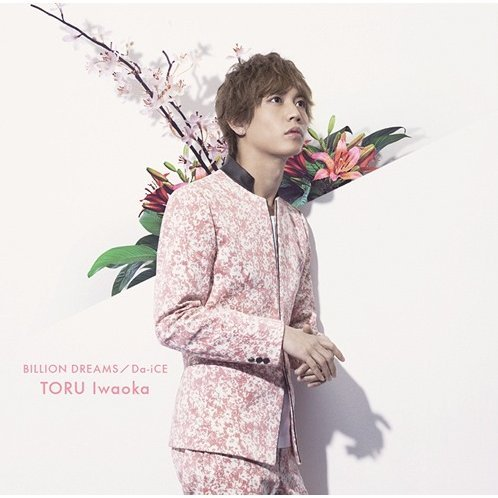 Billion Dreams [Limited Edition Toru Iwaoka ver.]
