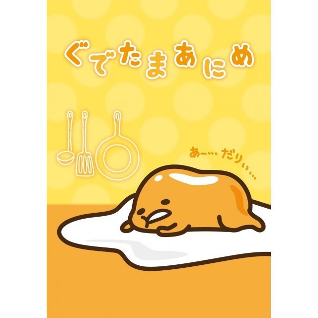 Gudetama Anime [DVD+CD]
