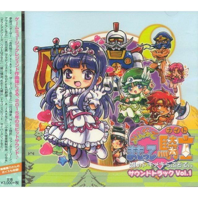 Minna De Mamotte Knight - Hime No Tokimeki Rhapsody Soundtrack Vol.1