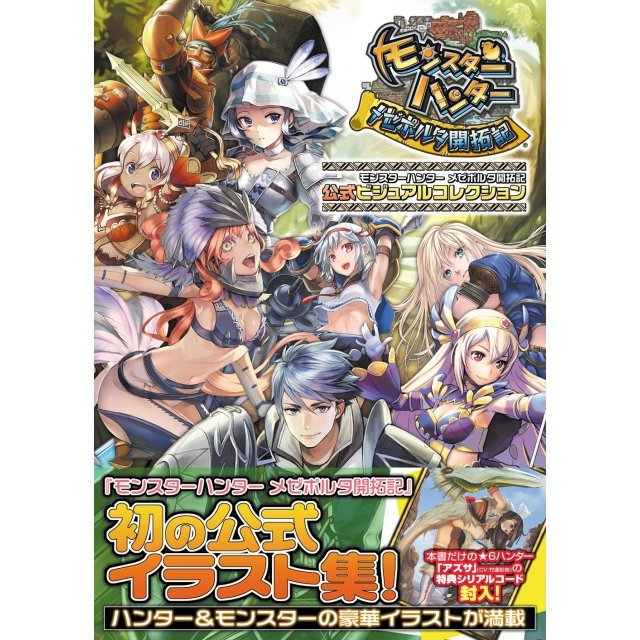 Monster Hunter Mezeporuta Kaitakuki Koshiki Visual Collection