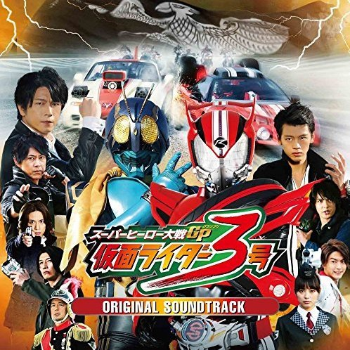 Super Hero Taisen GP Kamen Rider 3 Go Original Soundtrack