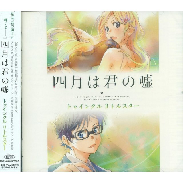 Your Lie In April Twinkle Little Star