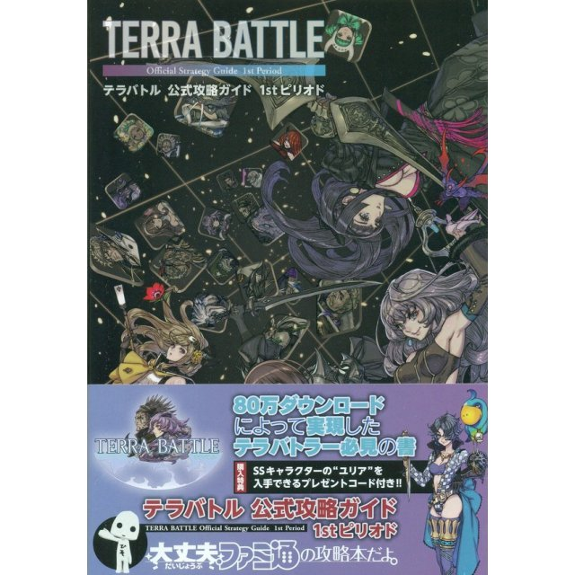 Terra Battle Official Strategy Guide 1st Period
