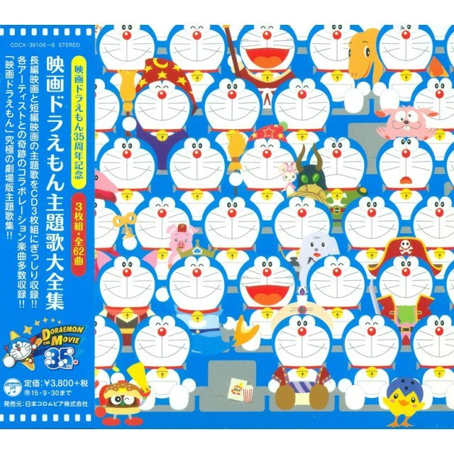 Doraemon Movie Main Theme Song Collection