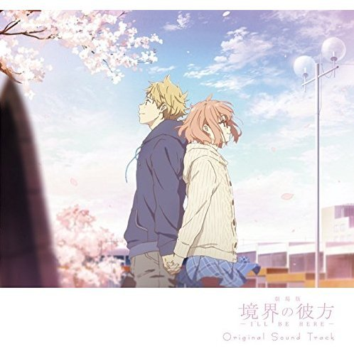 Beyond The Boundary Movie - I'll Be Here Original Soundtrack