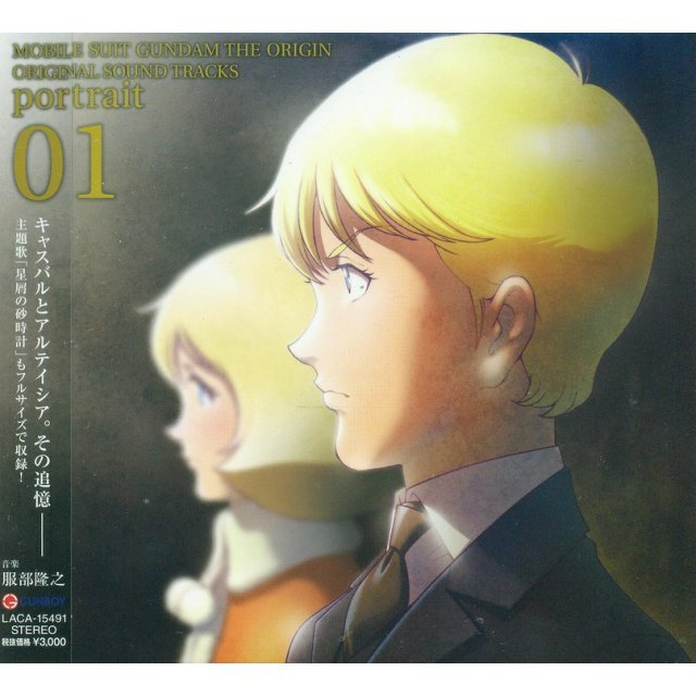 Mobile Suit Gundam The Origin Original Soundtracks - Portrait 01