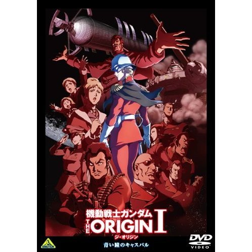 Mobile Suit Gundam: The Origin Vol.1