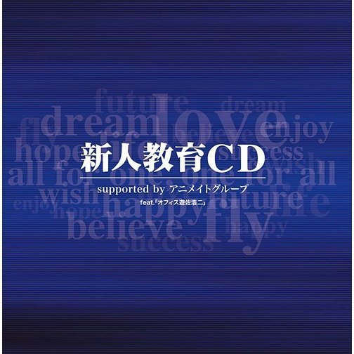 Shinjin Kyoiku CD supported by Animate Group feat.
