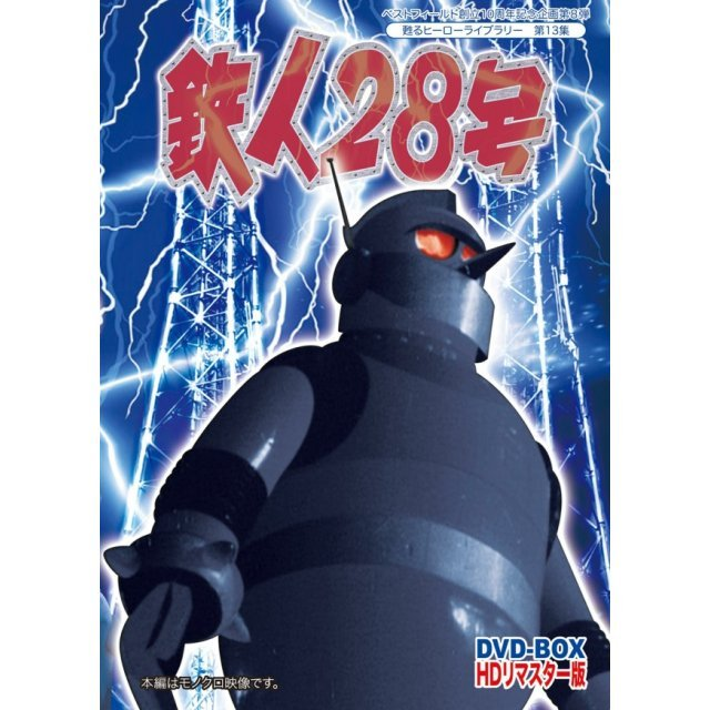 Tetsujin 28 Go Hd Remastered Edition Dvd Box