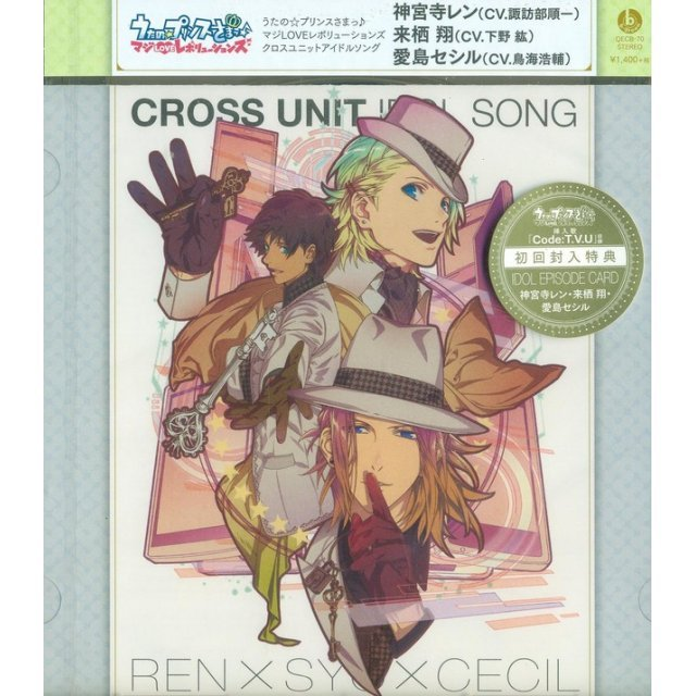Uta No Prince-sama Maji Love Revolutions Cross Unit Idol Song Ren Syo Cecil