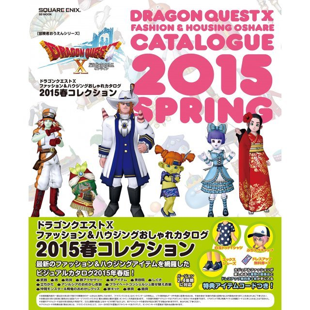 Dragon Quest X Fashion & Housing Oshare Catalogue 2015 Spring Collection