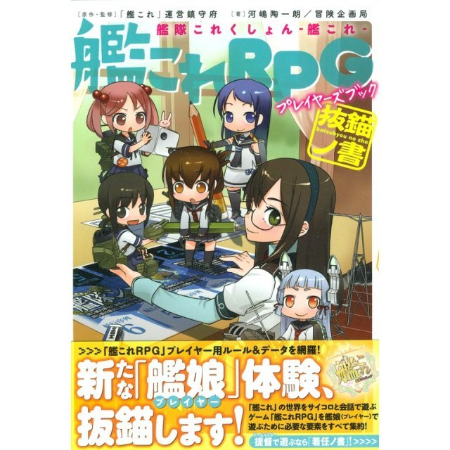 Kantai Collection - Can Colle - Can Colle RPG Players book Batsubyou no Sho