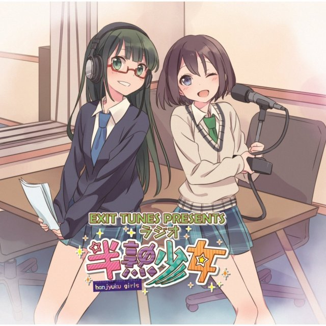 Exit Tunes Presents Radio Hanjuku Shoujo [CD-ROM+DVD]