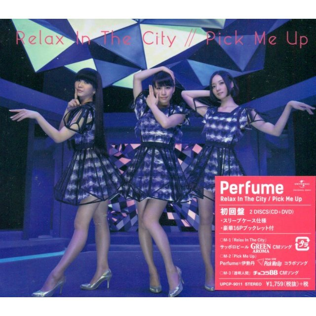 Relax In The City / Pick Me Up [CD+DVD Limited Edition]