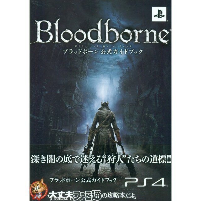 Bloodborne Official Guidebook