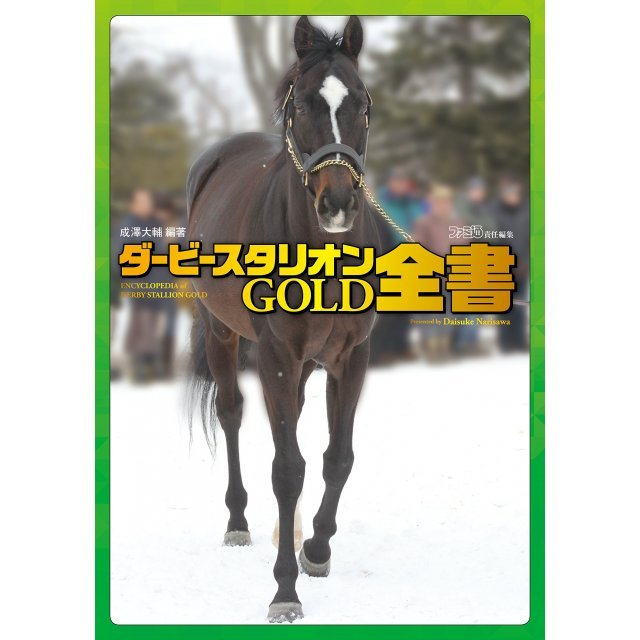 Encyclopedia of Derby Stallion Gold