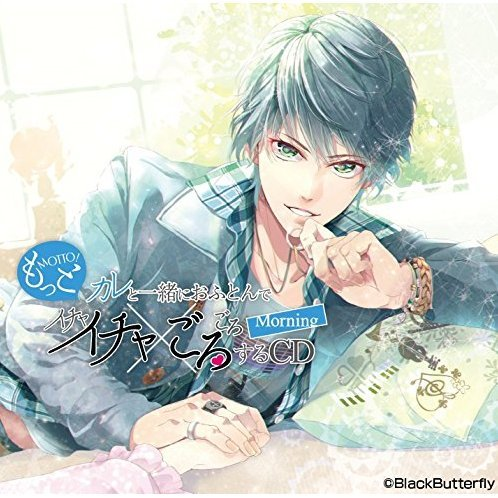 Motto Kare to Issho Ni Ofuton De Ichaicha Gorogoro Suru Cd - Morning