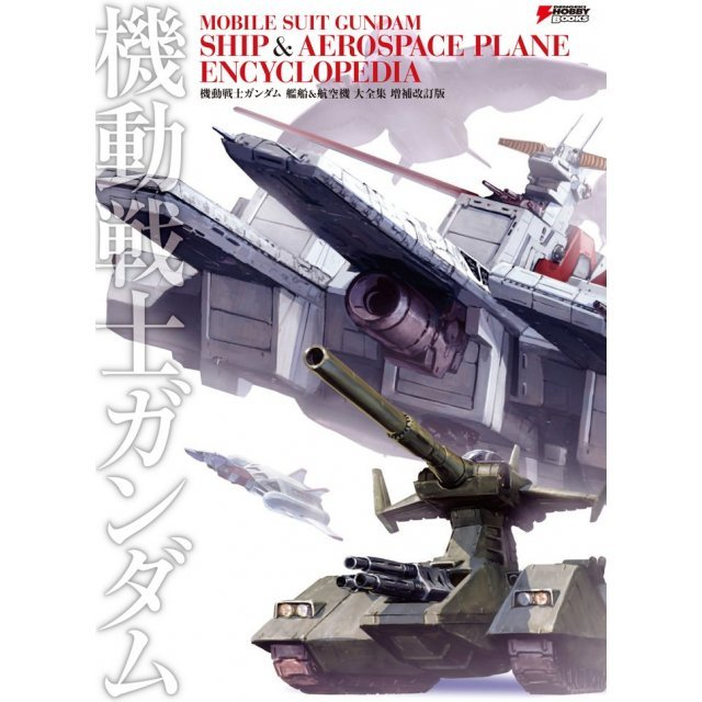 Mobile Suit Gundam Ship and Aerospace Plane Encyclopedia