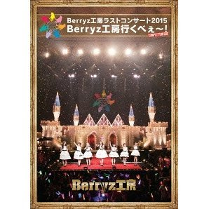 Last Concert 2015 Berryz Kobo Ikube Completion Box [6Blu-ray+2CD]