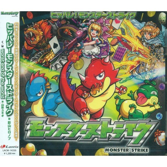 Monster Strike - Hippare Monster Strike