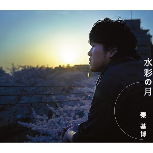 Suisai No Tsuki [CD+DVD Limited Edition]