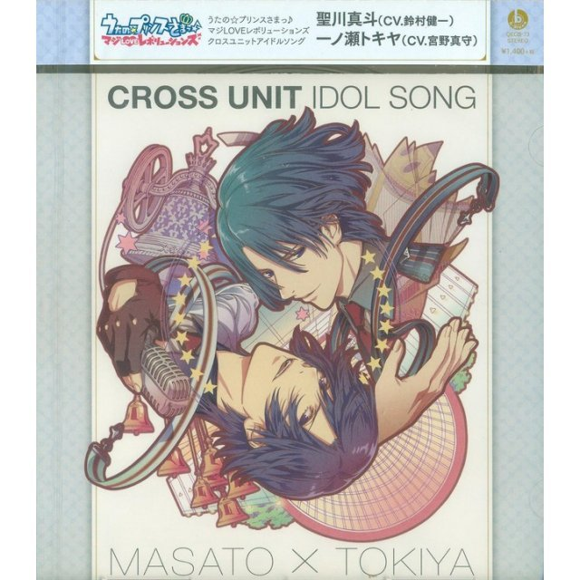 Uta No Prince-sama Maji Love Revolutions Cross Unit Idol Song Masato Hijirikawa Tokiya Ichinose
