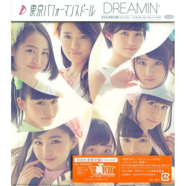 Dreamin' [CD+DVD Limited Edition Type C]