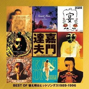 Golden Best Tatsuo Kamon [SHM-CD]