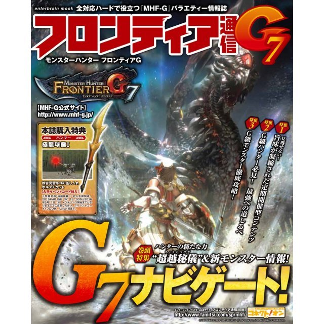 Monster Hunter Frontier G Frontier Tsushin G7