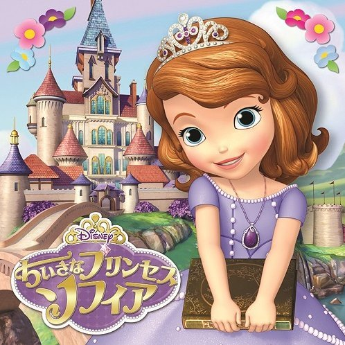 Chisana Princess Sophia Original Soundtrack [Limited Edition]