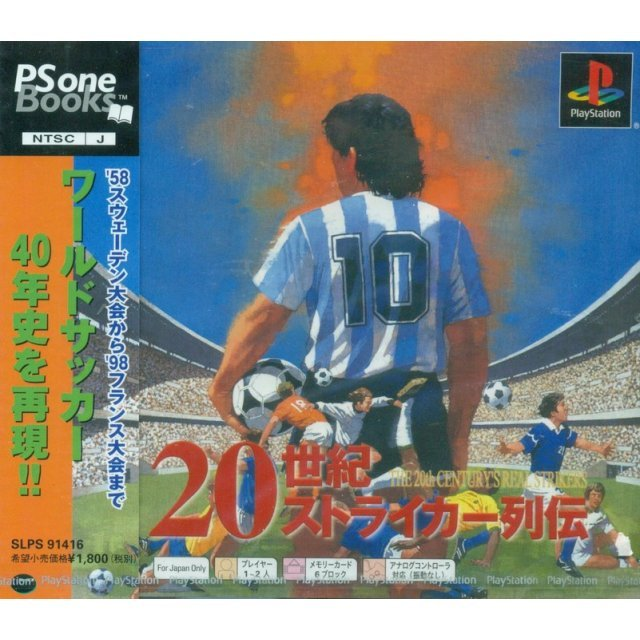 20 Seiki Striker Retsuden (PS one Books)