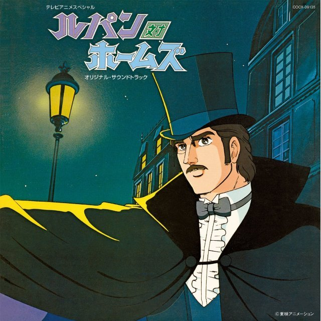 Lupin Vs Holmes Original Soundtrack