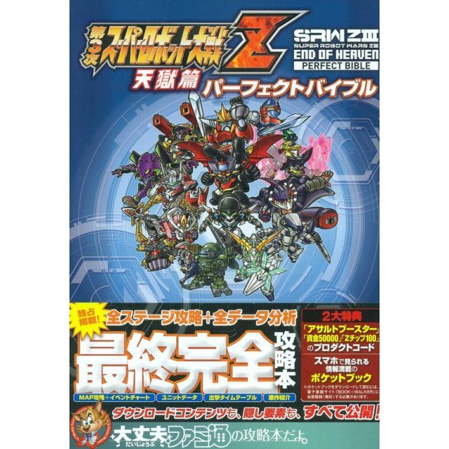 Dai-3-Ji Super Robot Taisen Z Goku Perfect Bible
