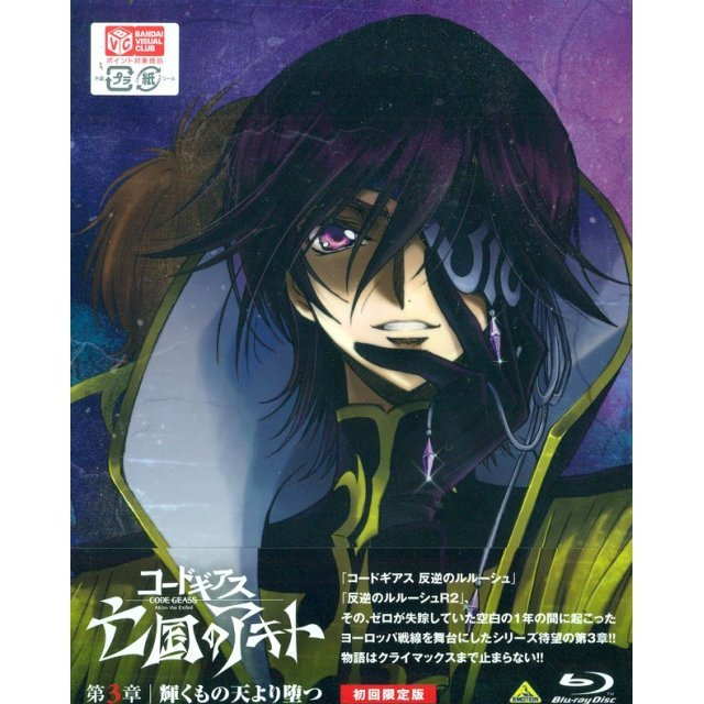 Code Geass Akito The Exiled Vol.3 [Limited Edition]
