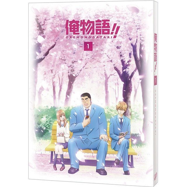 Ore Monogatari Vol.1 [DVD+CD]