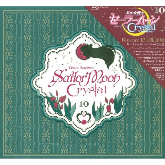 Pretty Guardian Sailor Moon Crystal Vol.10 [Limited Edition]